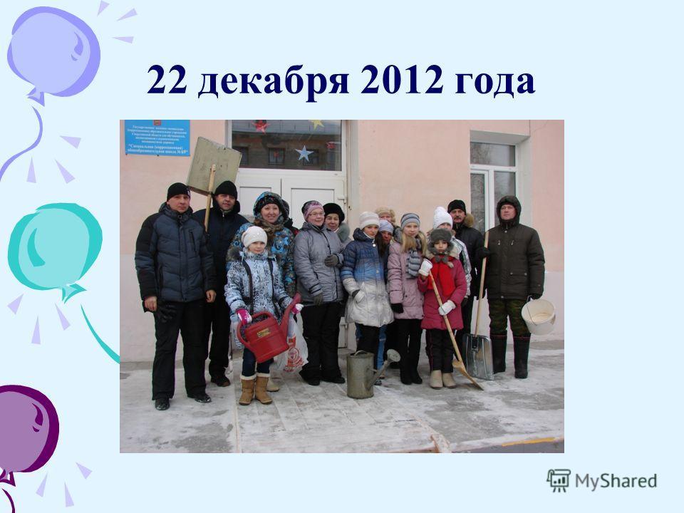 22 декабря 2012 года