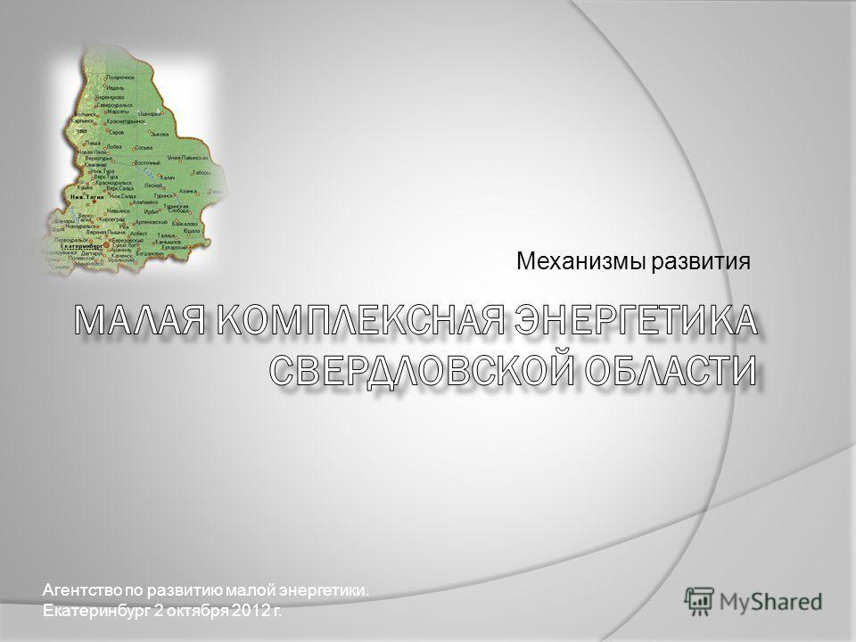 Механизмы развития Агентство по развитию малой энергетики. Екатеринбург 2 октября 2012 г.