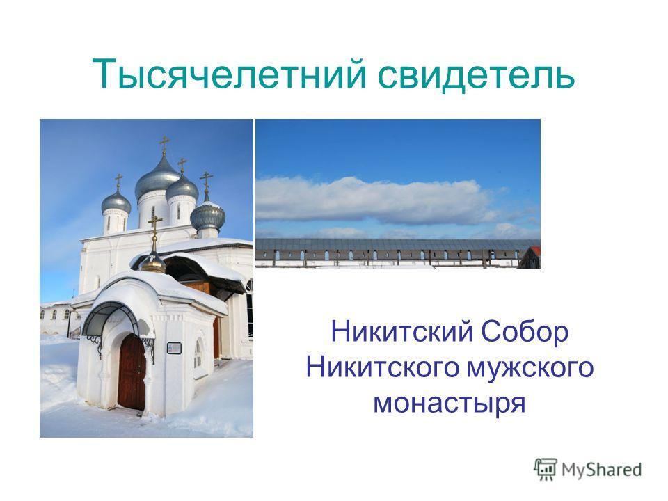 Тысячелетний свидетель Никитский Собор Никитского мужского монастыря