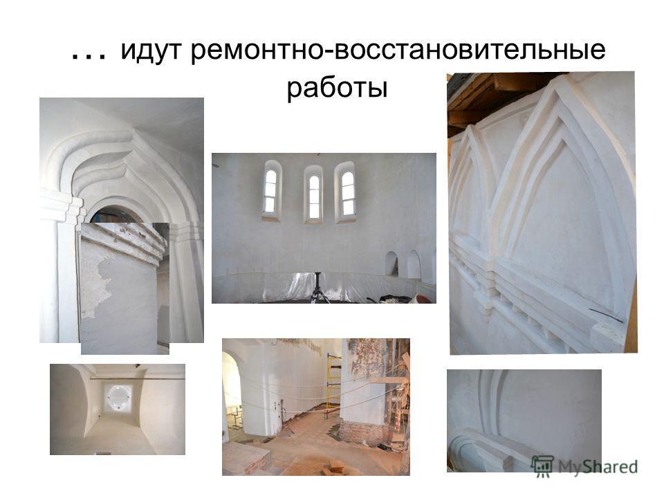 … идут ремонтно-восстановительные работы