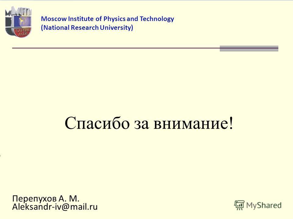 Спасибо за внимание! Moscow Institute of Physics and Technology (National Research University) Перепухов А. М. Aleksandr-iv@mail.ru