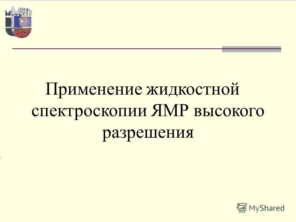 Применение жидкостной спектроскопии ЯМР высокого разрешения