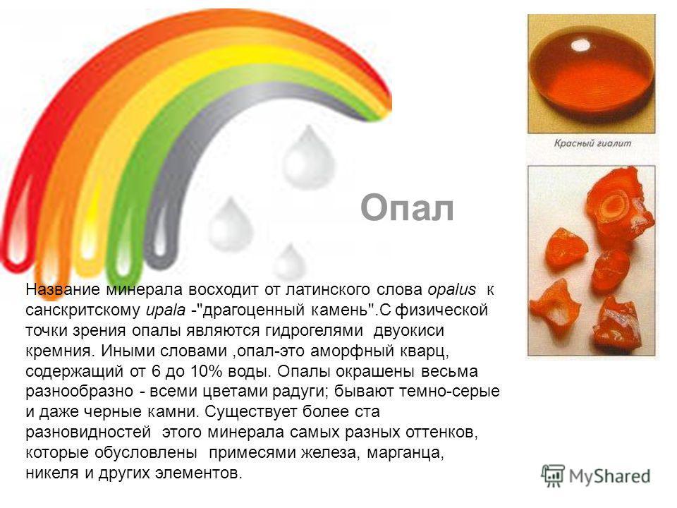 Опал Название минерала восходит от латинского слова opalus к санскритскому upala -