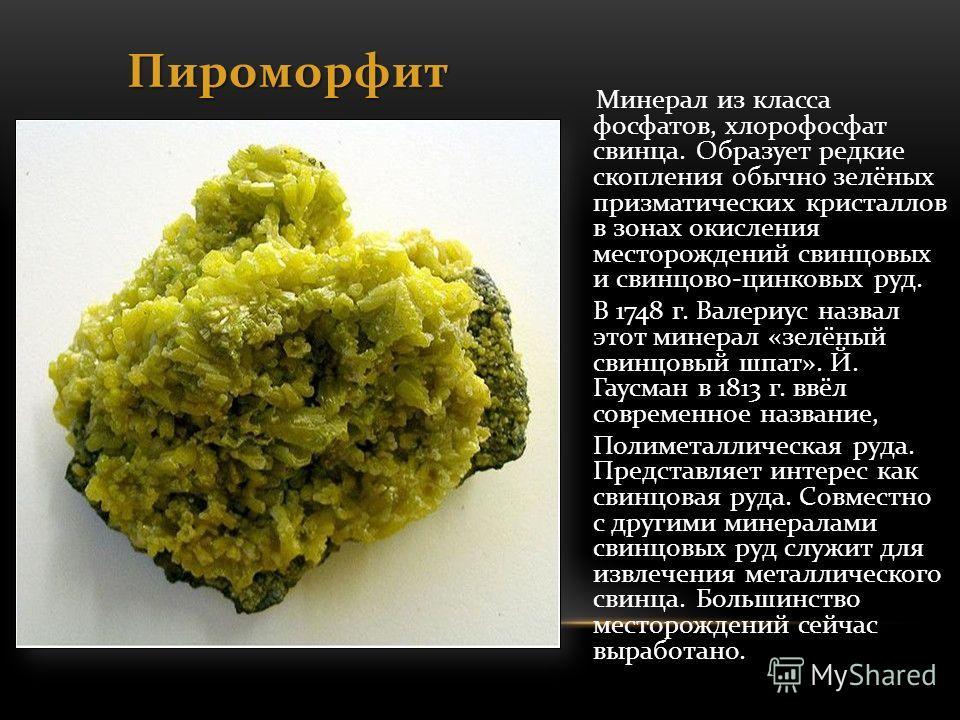 Бразилианит Редкий минерал класса фосфатов, основной фосфат натрия и алюминия. Назван в честь Бразилии, где был обнаружен в 1944 году. В 1947 году обнаружен в США. Значительные месторождения имеются только в Бразилии (штаты Минас-Жерайс и Эспириту-Са