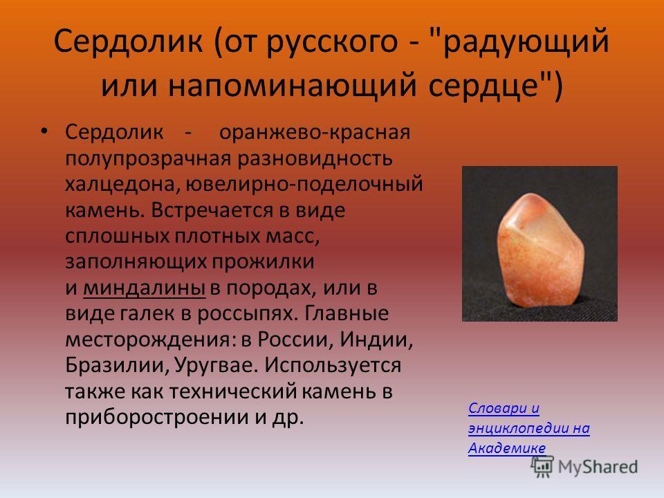 Сердолик (от русского -