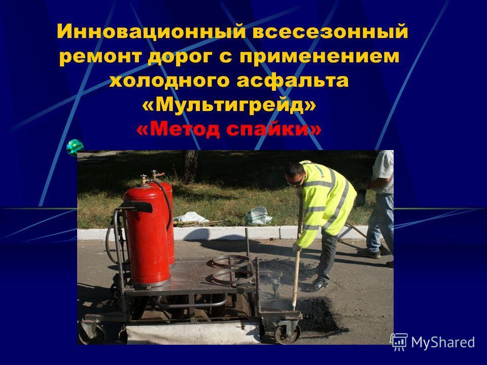 Инновационный всесезонный ремонт дорог с применением холодного асфальта «Мультигрейд» «Метод спайки»