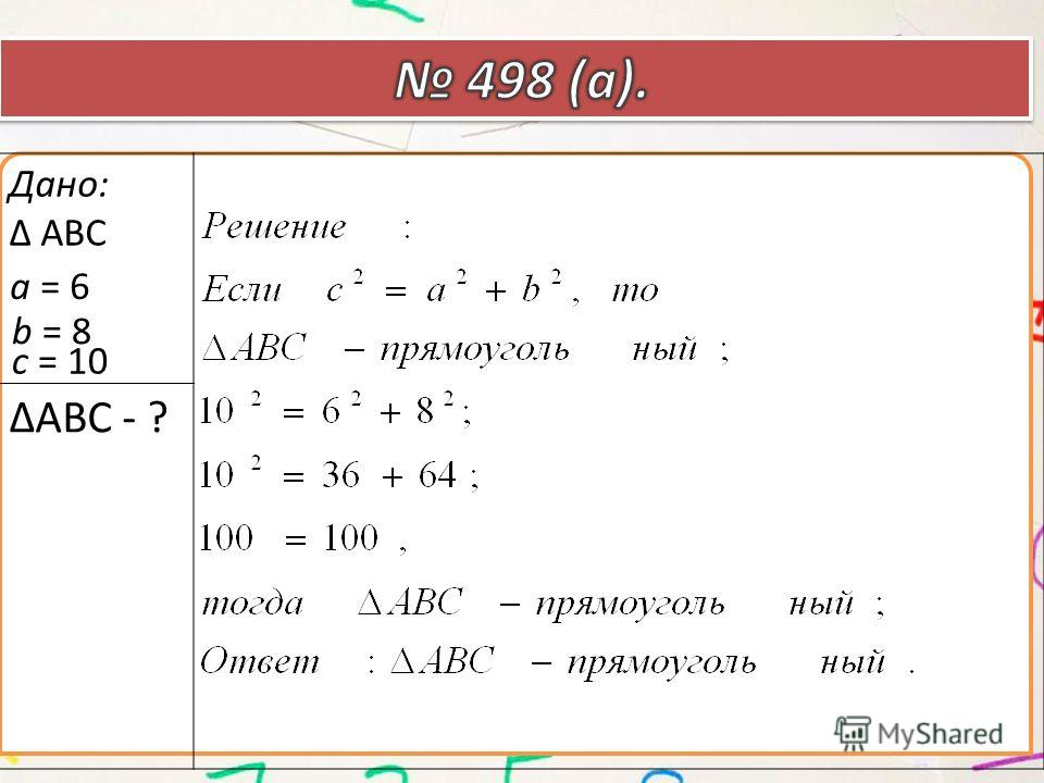 Дано: Δ АВС ΔАBС - ? b = 8 c = 10 a = 6
