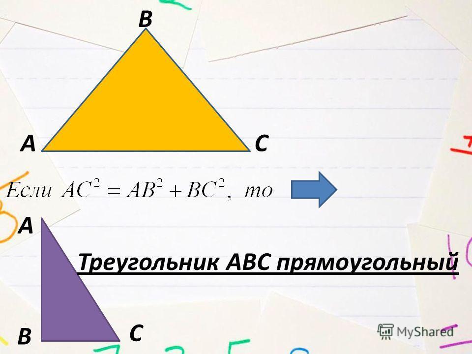 А В С Треугольник АВС прямоугольный А В С