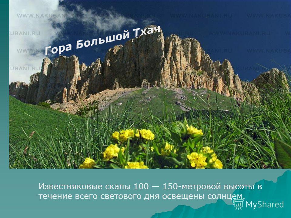 Гора Большой Тхач Известняковые скалы 100 150-метровой высоты в течение всего светового дня освещены солнцем.