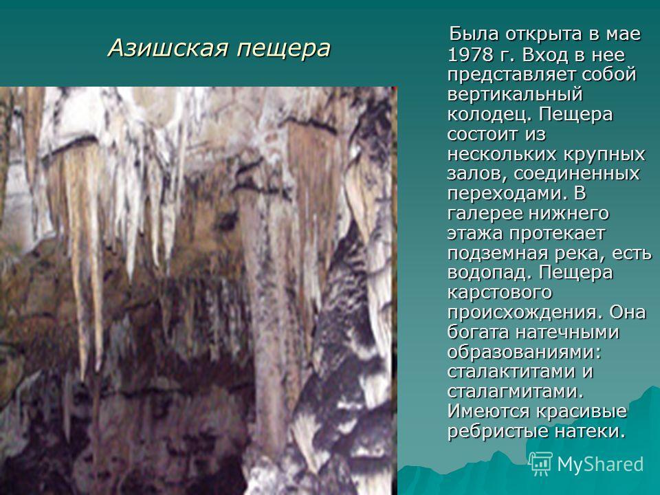Была открыта в мае 1978 г. Вход в нее представляет собой вертикальный колодец. Пещера состоит из нескольких крупных залов, соединенных переходами. В галерее нижнего этажа протекает подземная река, есть водопад. Пещера карстового происхождения. Она бо