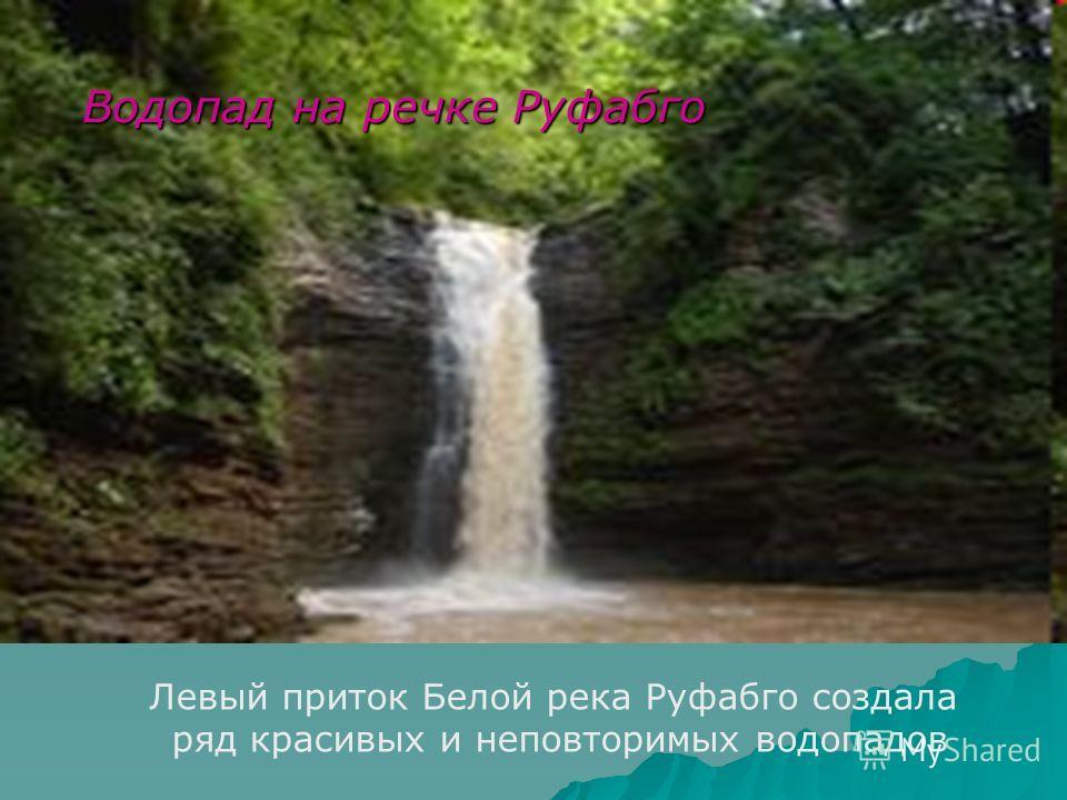 Водопад на речке Руфабго Левый приток Белой река Руфабго создала ряд красивых и неповторимых водопадов