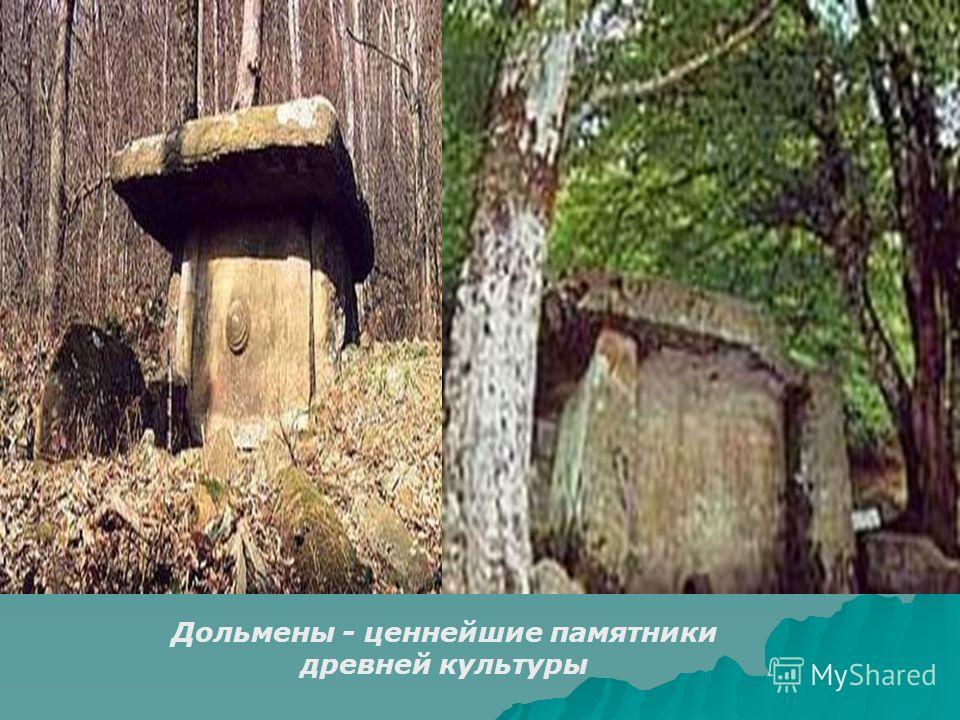 Дольмены - ценнейшие памятники древней культуры