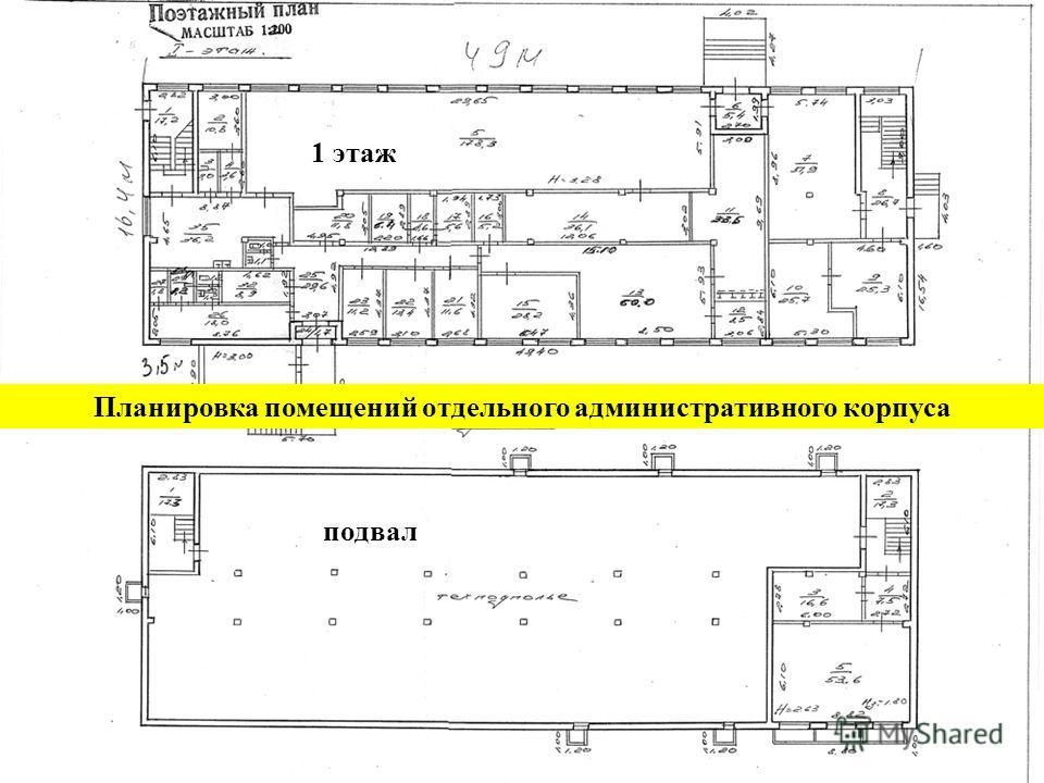 подвал 1 этаж Планировка помещений отдельного административного корпуса