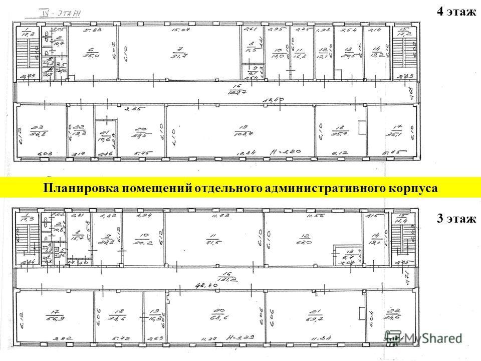 4 этаж Планировка помещений отдельного административного корпуса 3 этаж