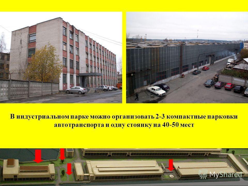 В индустриальном парке можно организовать 2-3 компактные парковки автотранспорта и одну стоянку на 40-50 мест