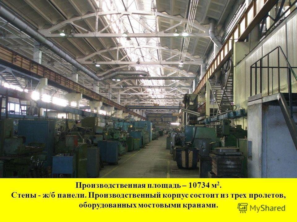 Производственная площадь – 10734 м 2. Стены - ж/б панели. Производственный корпус состоит из трех пролетов, оборудованных мостовыми кранами.