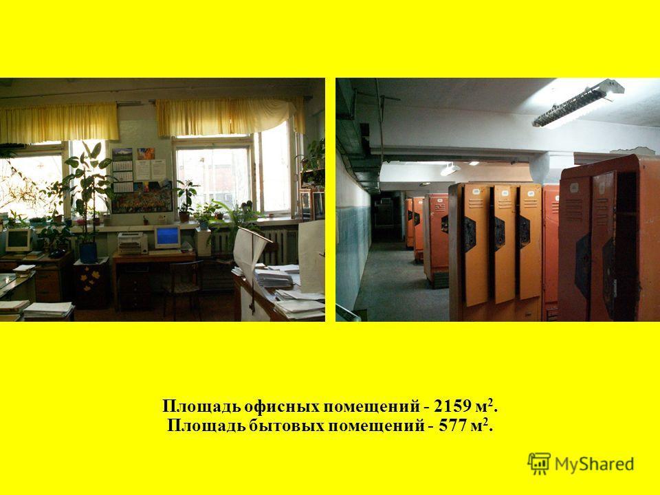 Площадь офисных помещений - 2159 м 2. Площадь бытовых помещений - 577 м 2.