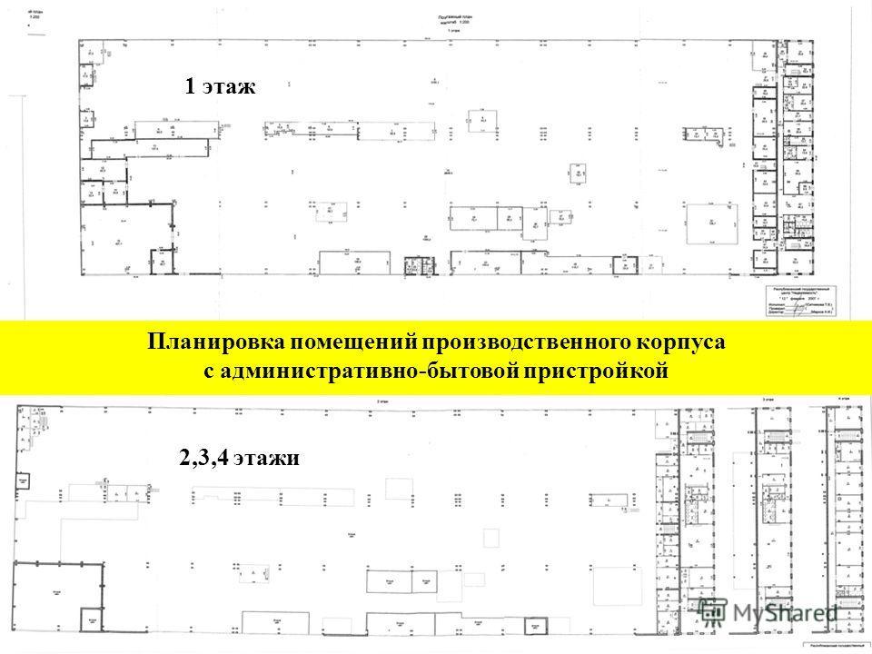 Планировка помещений производственного корпуса с административно-бытовой пристройкой 1 этаж 2,3,4 этажи