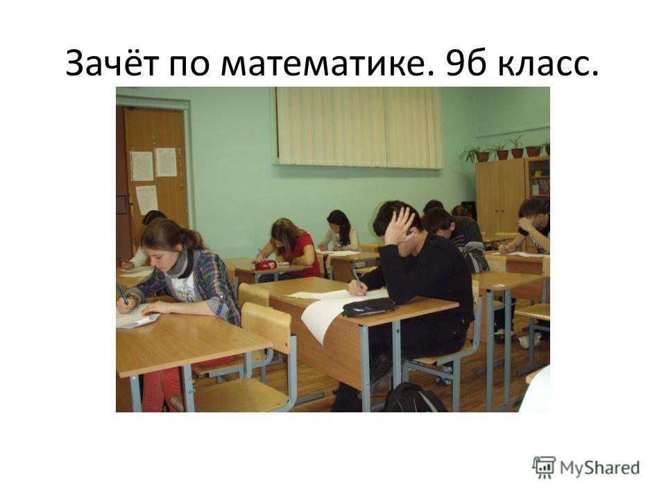 Зачёт по математике. 9б класс.