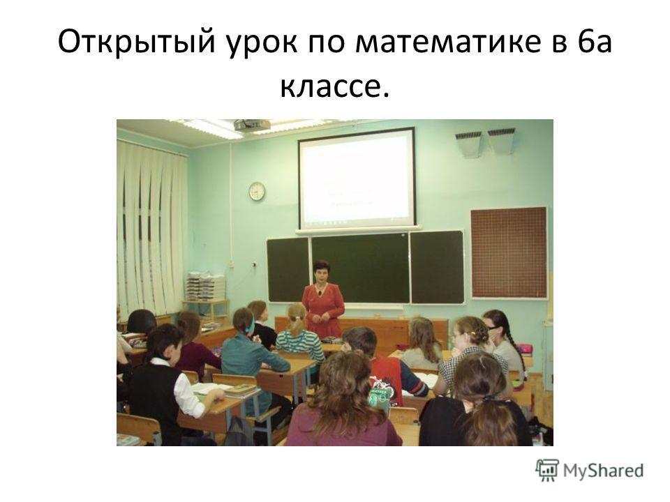 Открытый урок по математике в 6а классе.