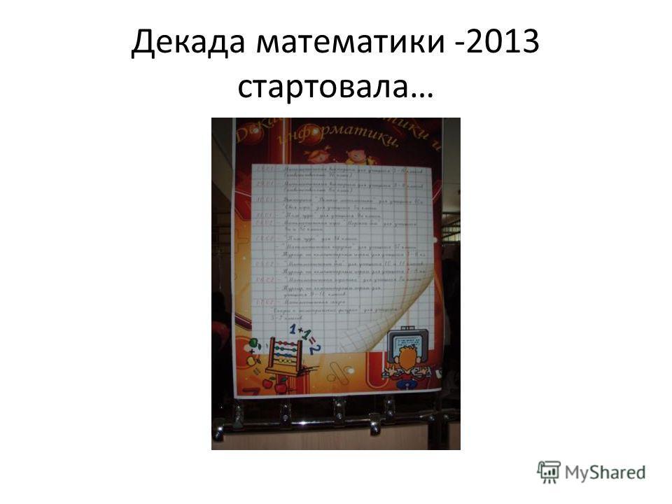Декада математики -2013 стартовала…