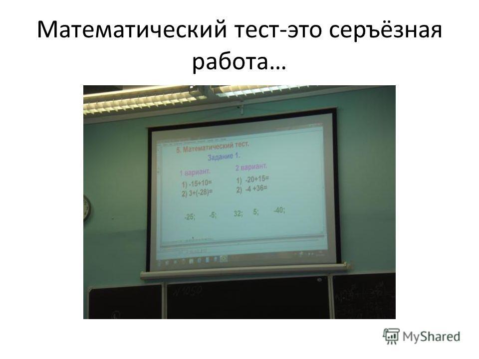 Математический тест-это серъёзная работа…