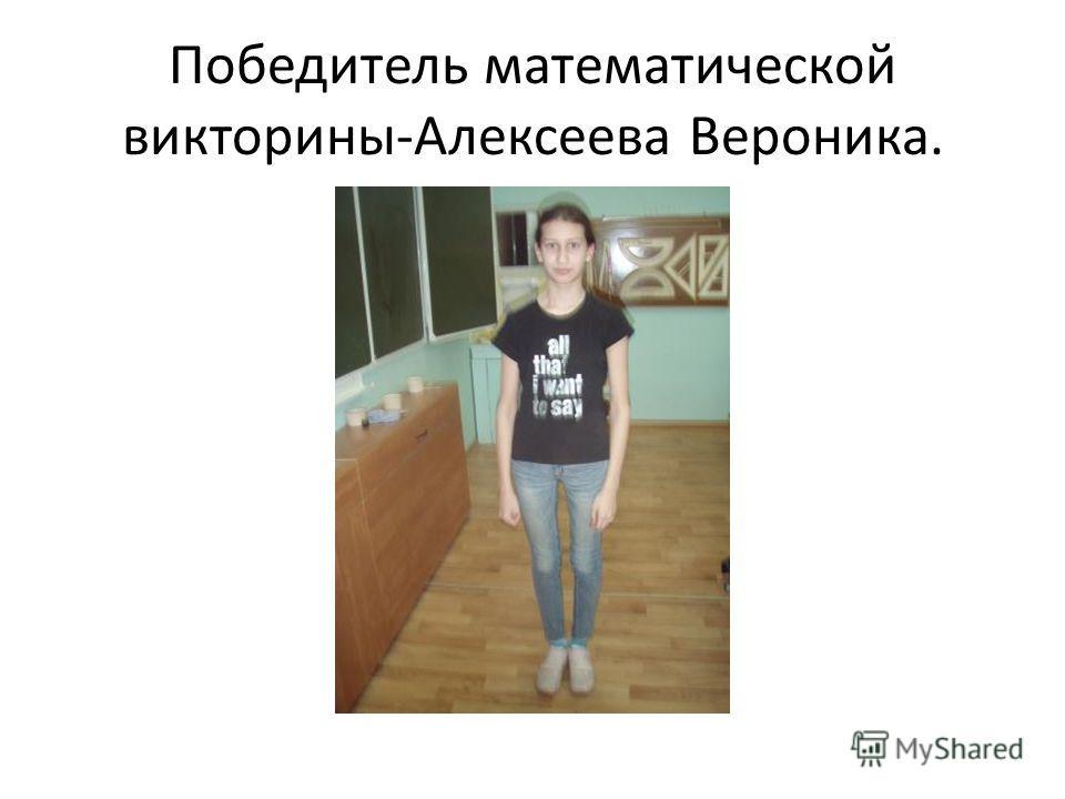Победитель математической викторины-Алексеева Вероника.