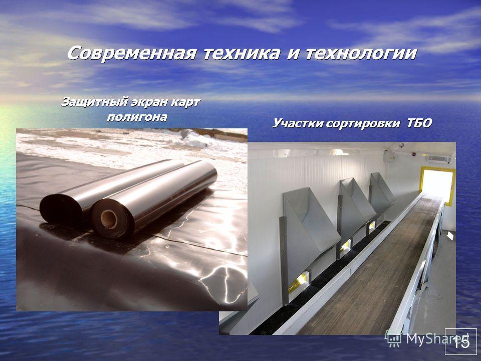 Современная техника и технологии Защитный экран карт полигона Защитный экран карт полигона Участки сортировки ТБО 15