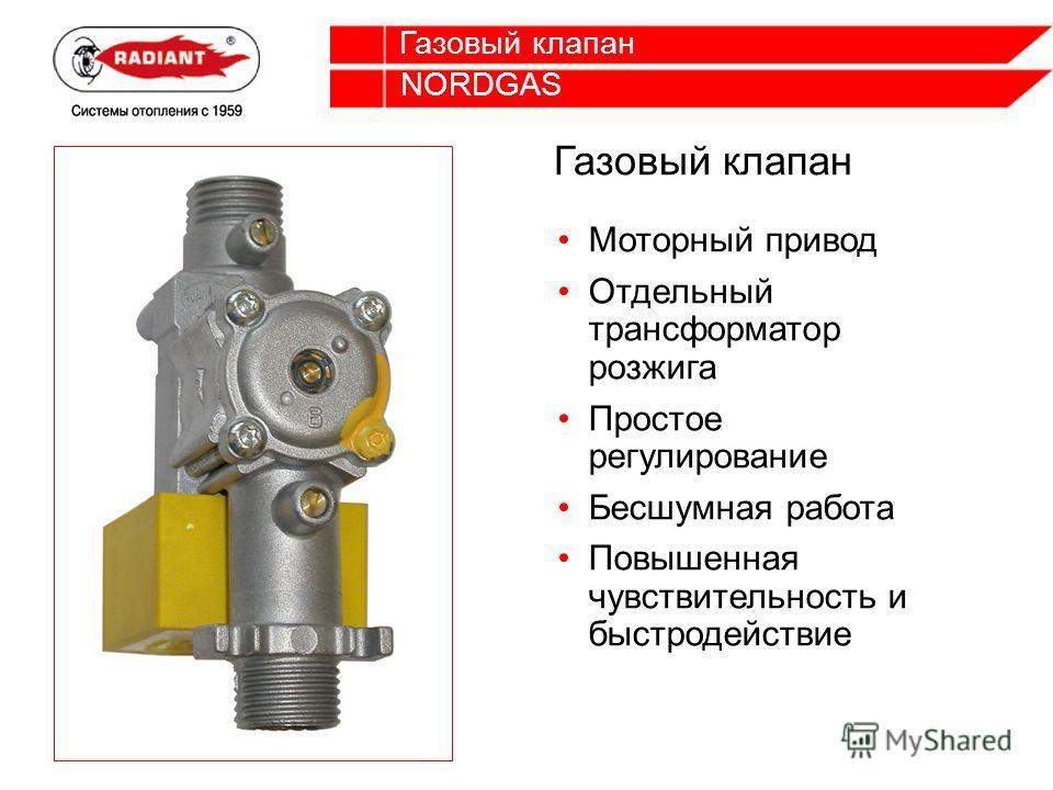 NORDGAS Газовый клапан Моторный привод Отдельный трансформатор розжига Простое регулирование Бесшумная работа Повышенная чувствительность и быстродействие