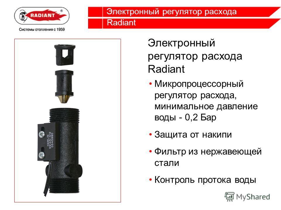 Radiant Электронный регулятор расхода Микропроцессорный регулятор расхода, минимальное давление воды - 0,2 Бар Защита от накипи Фильтр из нержавеющей стали Контроль протока воды Электронный регулятор расхода Radiant