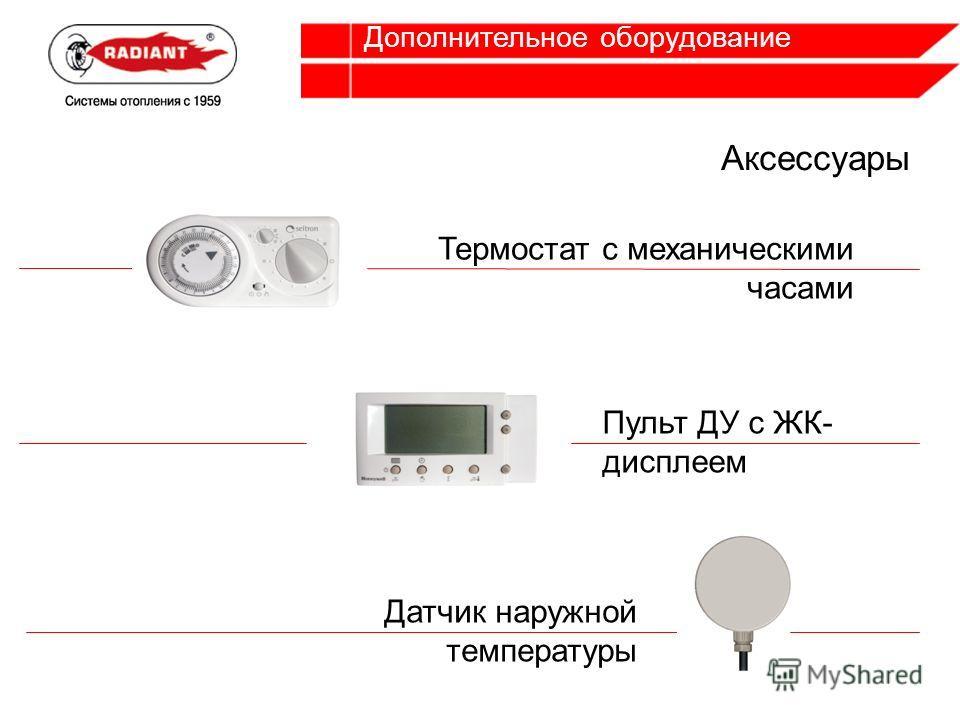 Термостат с механическими часами Дополнительное оборудование Аксессуары Пульт ДУ с ЖК- дисплеем Датчик наружной температуры