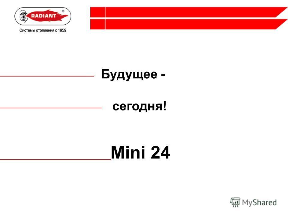 Mini 24 Будущее - сегодня!