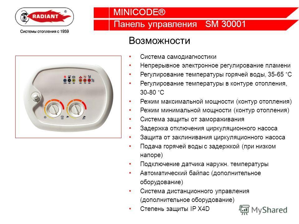 Панель управления SM 30001 MINICODE® Система самодиагностики Непрерывное электронное регулирование пламени Регулирование температуры горячей воды, 35-65 °C Регулирование температуры в контуре отопления, 30-80 °C Режим максимальной мощности (контур от