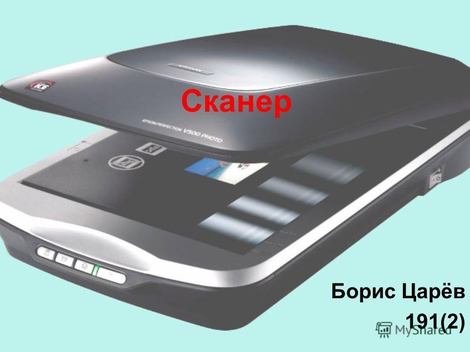 Сканер Борис Царёв 191(2)
