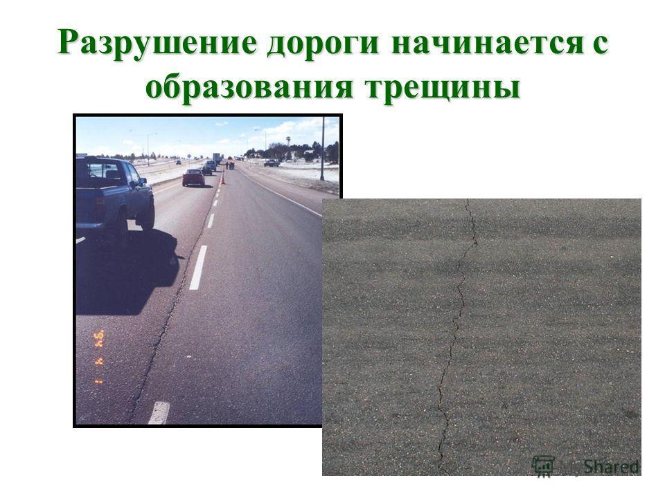 Разрушение дороги начинается с образования трещины