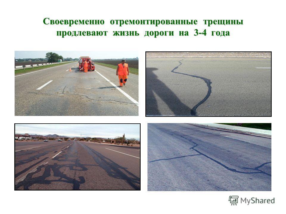 Своевременно отремонтированные трещины продлевают жизнь дороги на 3-4 года