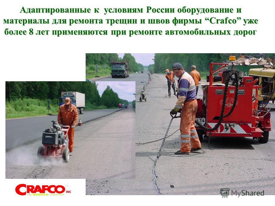 Адаптированные к условиям России оборудование и материалы для ремонта трещин и швов фирмы Crafco уже более 8 лет применяются при ремонте автомобильных дорог