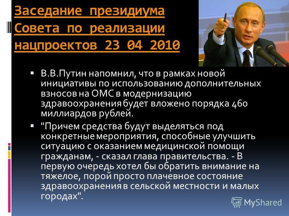 В.В.Путин напомнил, что в рамках новой инициативы по использованию дополнительных взносов на ОМС в модернизацию здравоохранения будет вложено порядка 460 миллиардов рублей.
