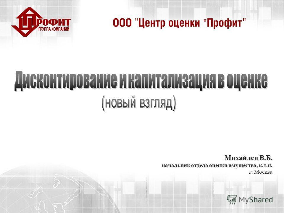 Михайлец В.Б. начальник отдела оценки имущества, к.т.н. г. Москва