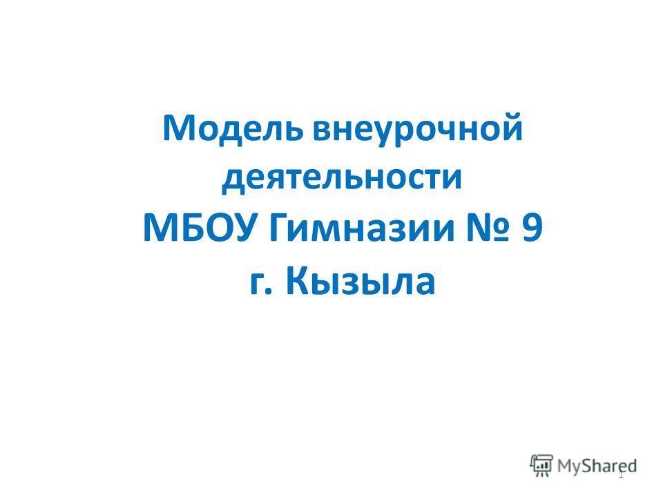 Модель внеурочной деятельности МБОУ Гимназии 9 г. Кызыла 1