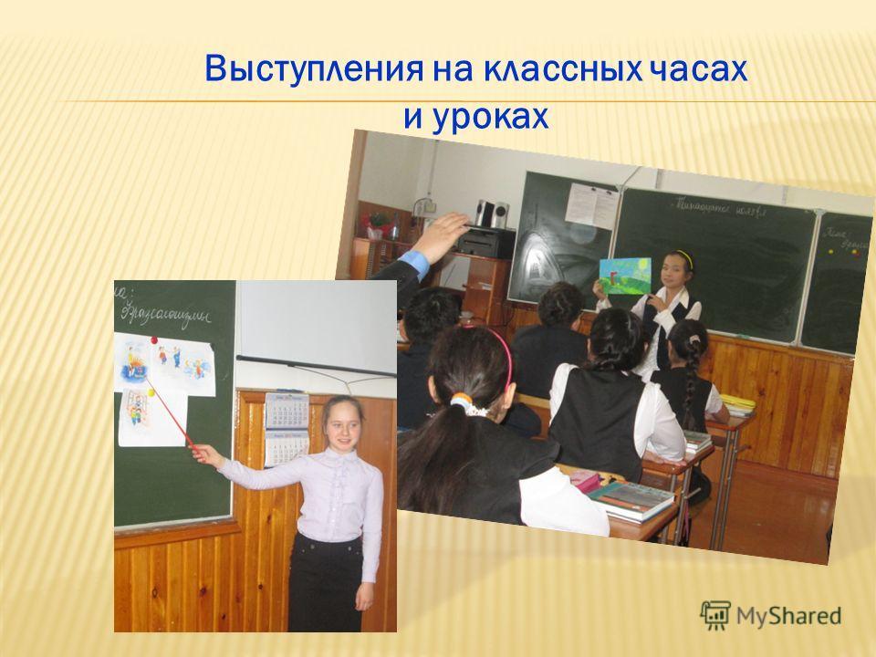 Выступления на классных часах и уроках