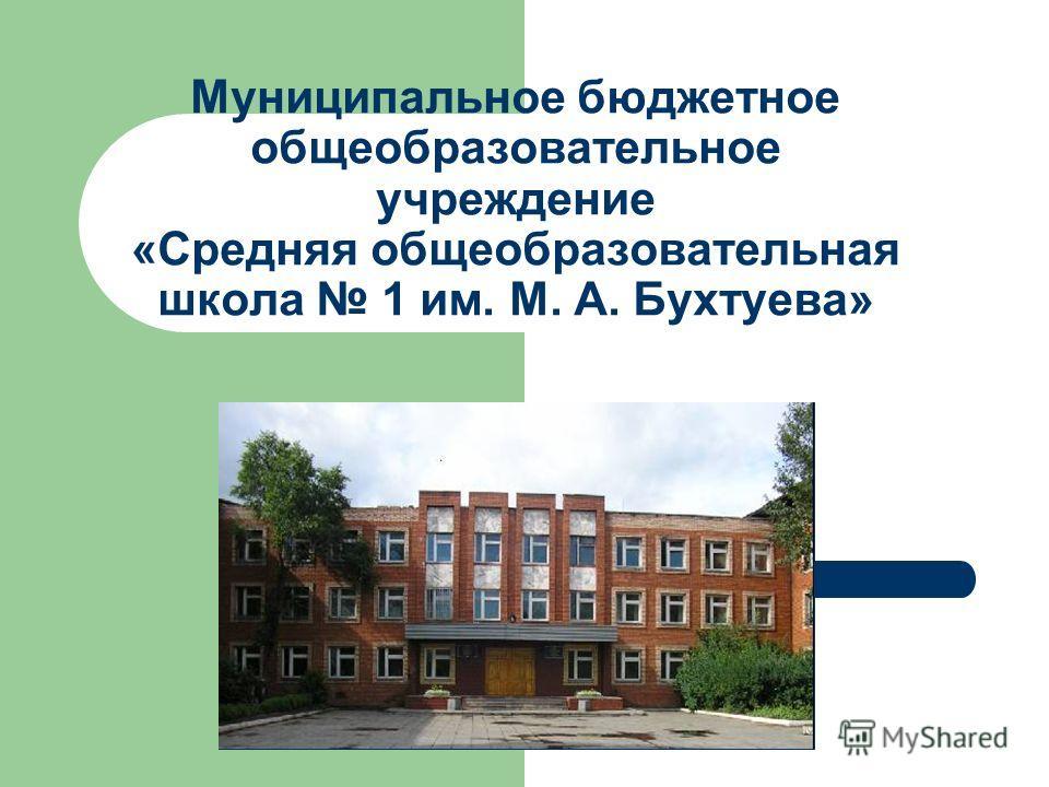 Муниципальное бюджетное общеобразовательное учреждение «Средняя общеобразовательная школа 1 им. М. А. Бухтуева»