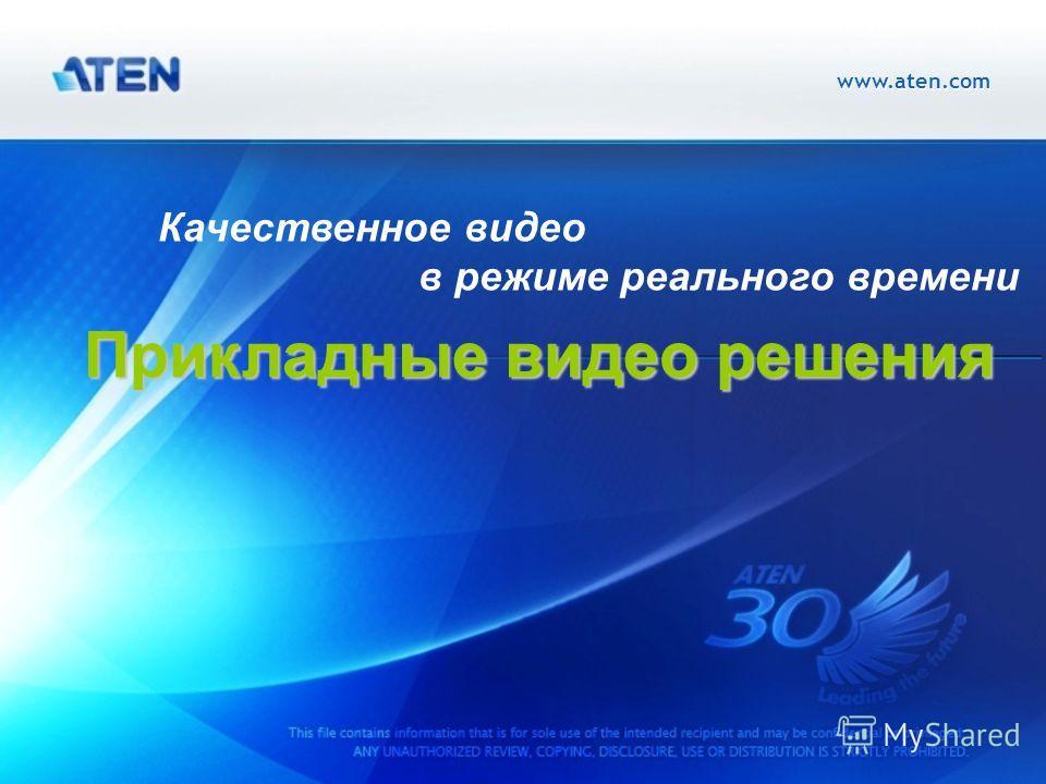 www.aten.com Качественное видео в режиме реального времени Прикладные видео решения
