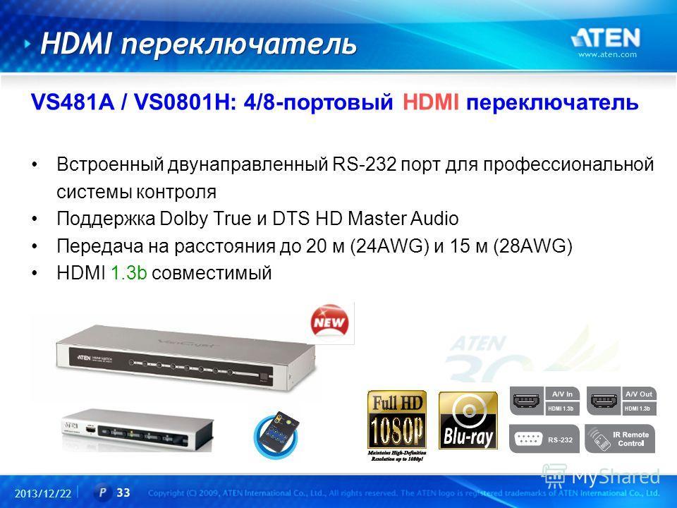 2013/12/22 www.aten.com 33 HDMI переключатель VS481A / VS0801H: 4/8-портовый HDMI переключатель Встроенный двунаправленный RS-232 порт для профессиональной системы контроля Поддержка Dolby True и DTS HD Master Audio Передача на расстояния до 20 м (24