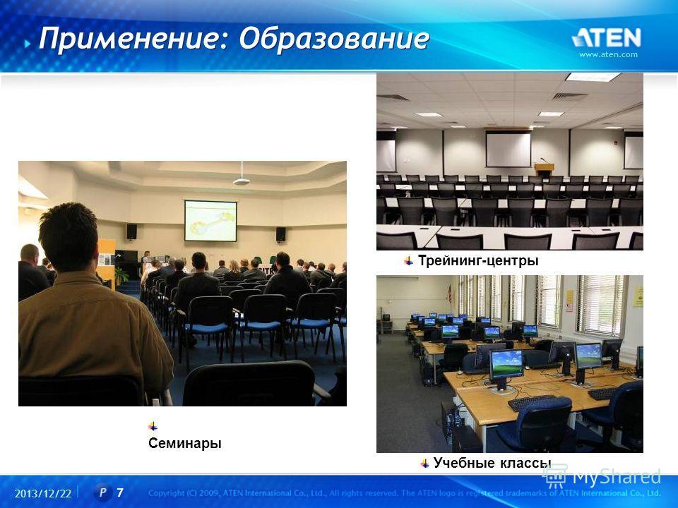2013/12/22 www.aten.com 7 Применение: Образование Семинары Трейнинг-центры Учебные классы