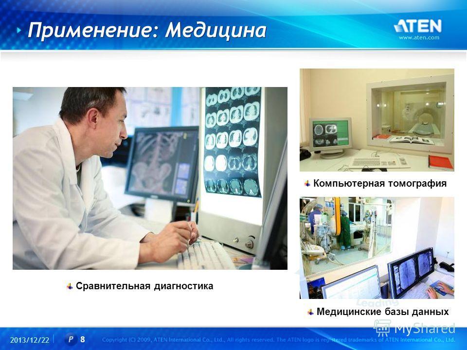 2013/12/22 www.aten.com 8 Применение: Медицина Interactive Kiosks Сравнительная диагностика Компьютерная томография Медицинские базы данных