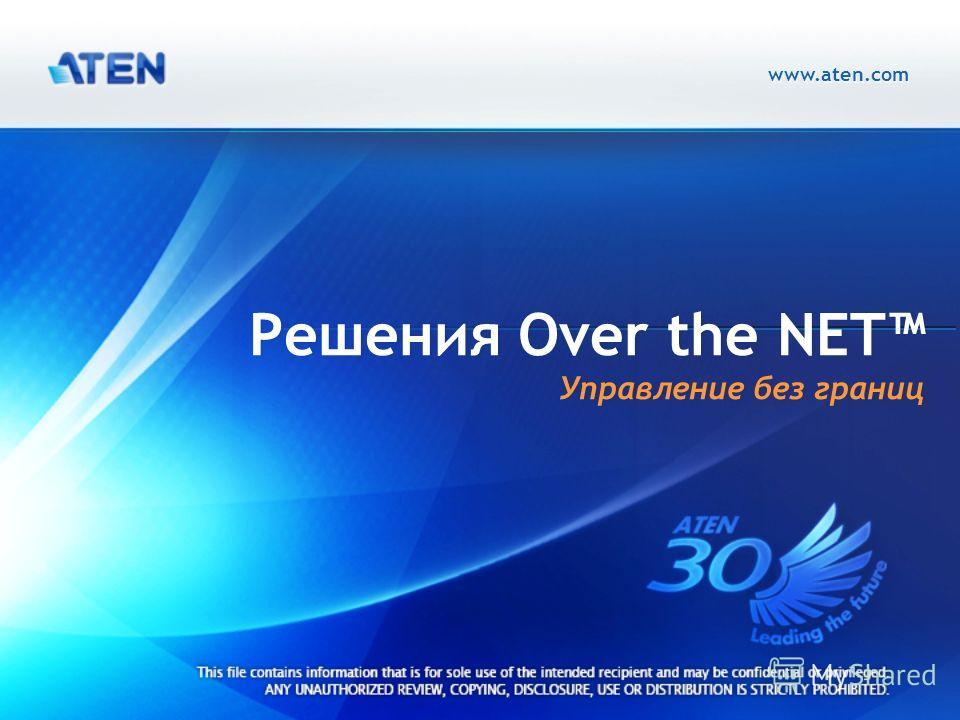 www.aten.com Решения Over the NET Управление без границ