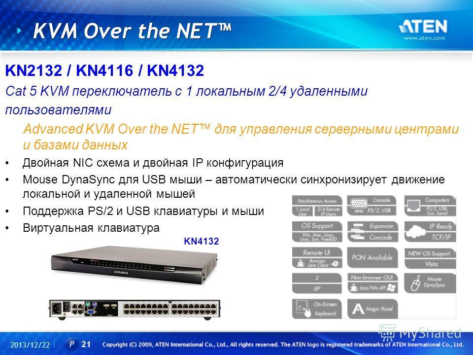 KVM Over the NET KN2132 / KN4116 / KN4132 Cat 5 KVM переключатель с 1 локальным 2/4 удаленными пользователями Advanced KVM Over the NET для управления серверными центрами и базами данных Двойная NIC схема и двойная IP конфигурация Mouse DynaSync для