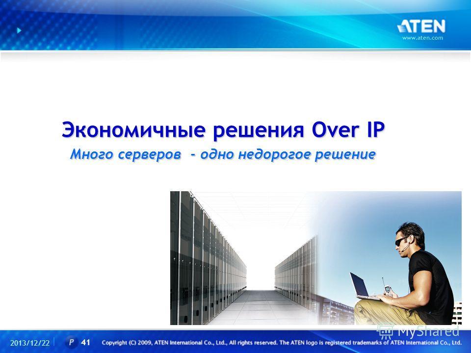 Экономичные решения Over IP Много серверов - одно недорогое решение 2013/12/22 www.aten.com 41