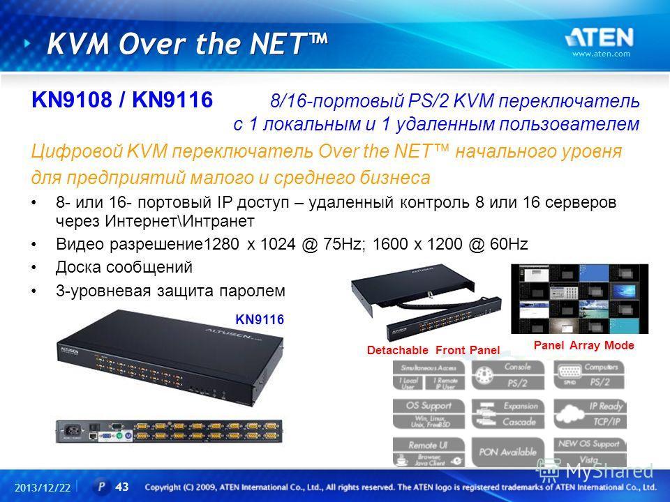 KVM Over the NET KN9108 / KN9116 8/16-портовый PS/2 KVM переключатель с 1 локальным и 1 удаленным пользователем Цифровой KVM переключатель Over the NET начального уровня для предприятий малого и среднего бизнеса 8- или 16- портовый IP доступ – удален
